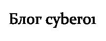 Блог cyber01